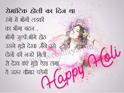 happy holi status funny