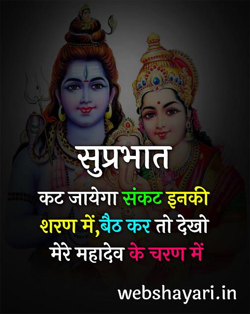 good morning status suparbhat