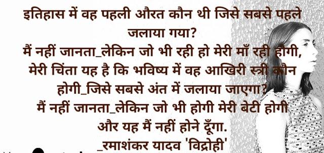 ramashankar-yadav-vidrohi