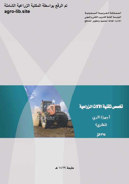 كتاب : أجهزة الري - النظري - تخصص تقنية الالات الزراعية
