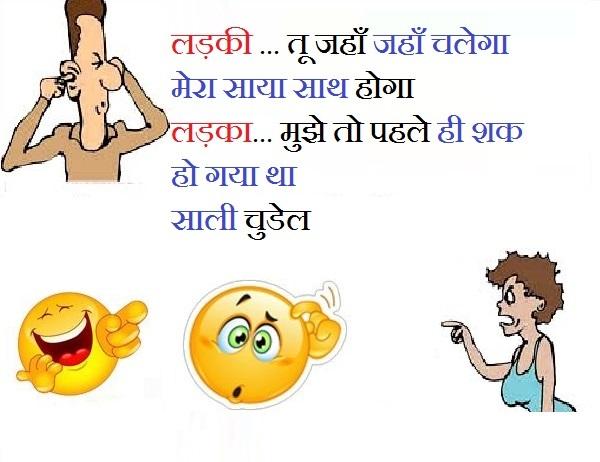 jokes in hindi, funny jokes, chutkule, chatpate chutkule, majedar chutkule, majedar chutkule in hindi, chutkule in hindi images, jokes in hindi for whatsapp, jokes in hindi shayari, jokes status in hindi, लड़की-तू जहाँ जहाँ चलेगा मेरा साया साथ होगा लड़का-मुझे तो पहले ही शक हो गया था साली चुडेल