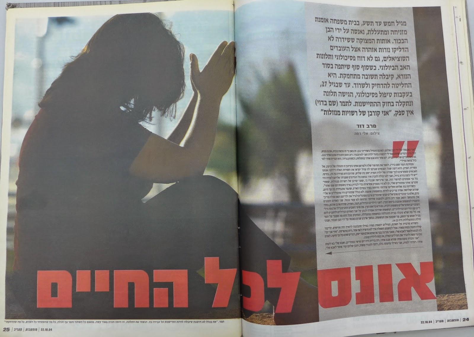 אונס לכל מחיים במשפחת אומנה - מרב דוד - מעריב סופשבוע - 22.10.04