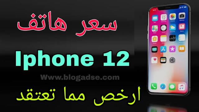 iphone 12,iphone 12 pro,iphone 12 pro max,iphone 12 leaks,ايفون 12,ايفون 12 برو,iphone 12 concept,iphone 12 2020,apple iphone 12,ايفون 12 pro max,iphone 12 trailer,ايفون 12 الجديد,تسريبات ايفون 12,iphone 12 design,iphone 12 unboxing,ايفون 12 pro,ايفون,iphone 12 release date,ايفون 12 الجديد 2019,iphone 12 camera,iphone 12 rumors