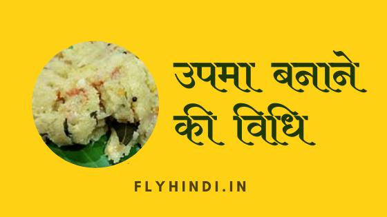 Upma Recipe in Hindi - Fly Hindi