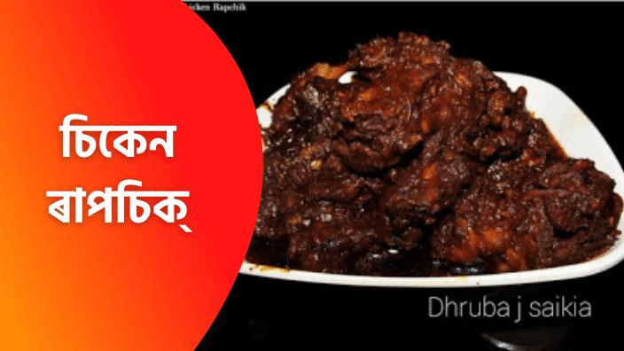 Assamese Chicken Recipe | Assamese Non Veg Food