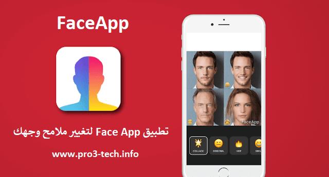 تطبيق Face app لتغيير ملامح وجهك بعد 60 عام للتحميل