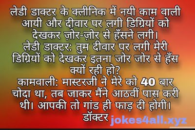 Doctor patient non veg jokes in hindi
