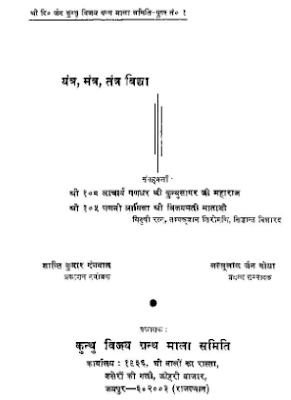 Download Yantra, Tantra and Mantra Book in PDF