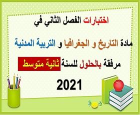 اختبارات الفصل الثاني في مادة التاريخ و الجغرافيا و التربية المدنية مرفقة بالحلول للسنة ثانية متوسط 2021