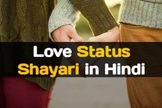 Love Status In Hindi Shayari