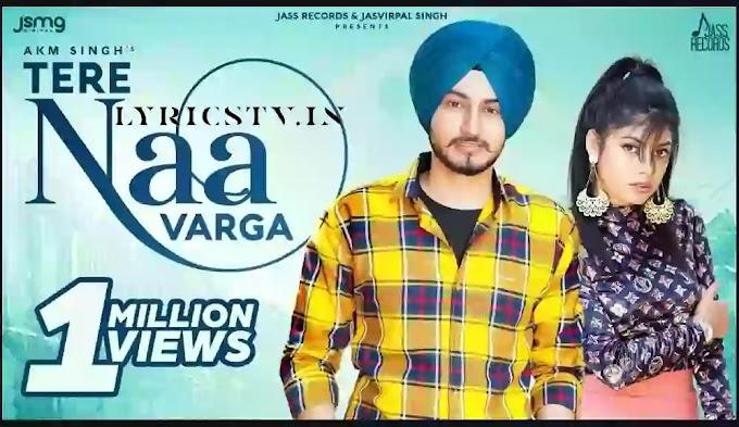 Tere Naa varga Lyrics in Hindi/तेरे ना वरगा लिरिक्स - AKM Singh | Lyricstv.in