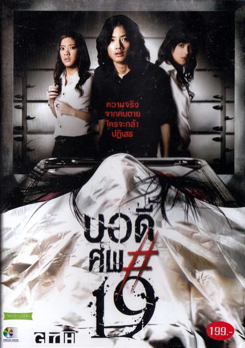 บอดี้..ศพ #19 (2007) Body