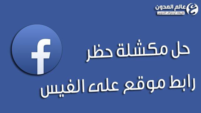 حل مشكلة حظر الفيس بوك لموقعك أو لاى موقع اخر بكل سهوله 2018