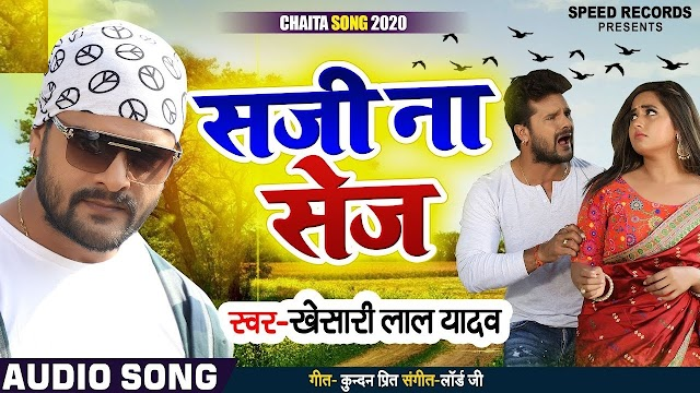 Saji Na Sej Lyrics – Khesari Lal Yadav chaita song