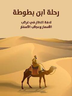كتاب رحلة ابن بطوطة