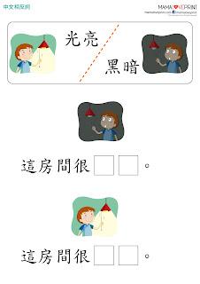 Mama Love Print 自製工作紙 - 中文相反詞 / 反義詞  Set 2 中文幼稚園工作紙  Kindergarten Chinese Worksheet Free Download