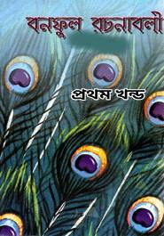 বনফুল রচনাবলী প্রথম খন্ড - বলাইচাঁদ মুখোপাধ্যায় Bonful Roconaboli 1 - Balai Chand Mukhopadhyay