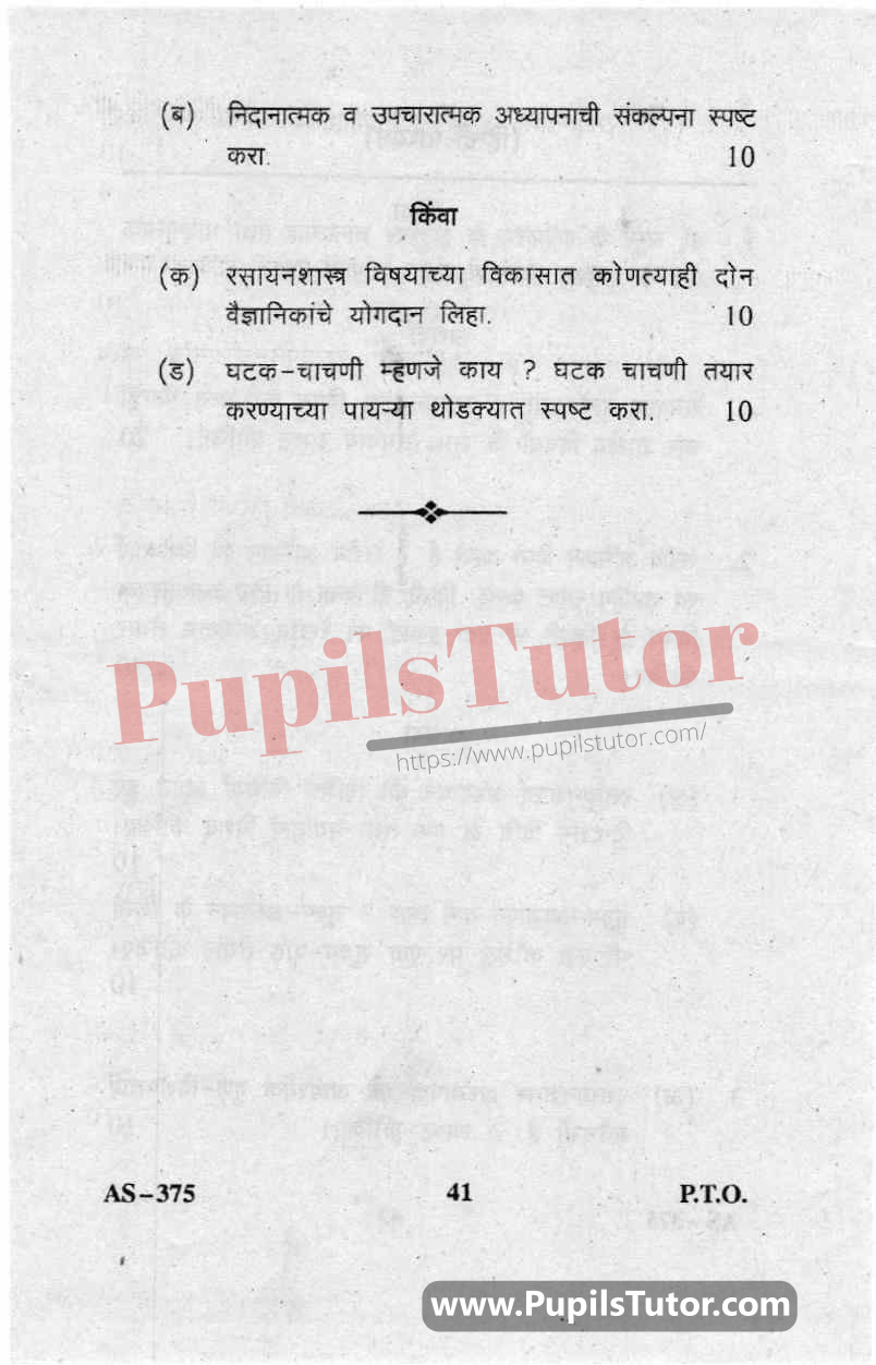 Pedagogy Of Chemistry Question Paper In Marathi