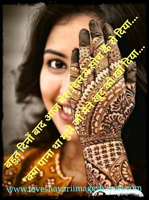 love story shayari,