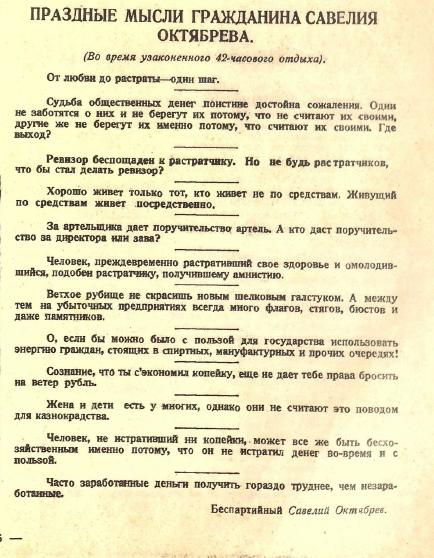 """анекдоты советского """"Крокодила"""""""
