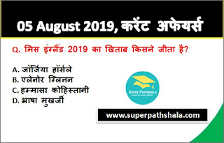 Daily Current Affairs Quiz 05 August 2019 in Hindi