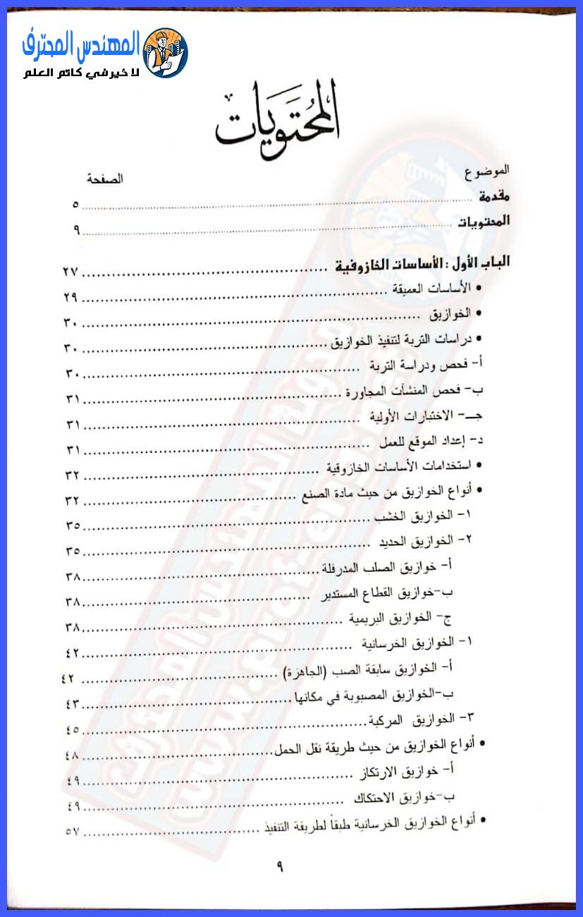 اختبار تحميل الخوازيق pdf