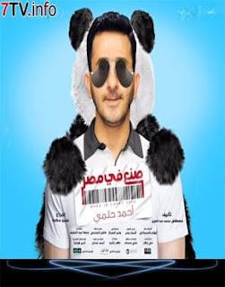مشاهدة فيلم صنع في مصر كامل بجودة عالية
