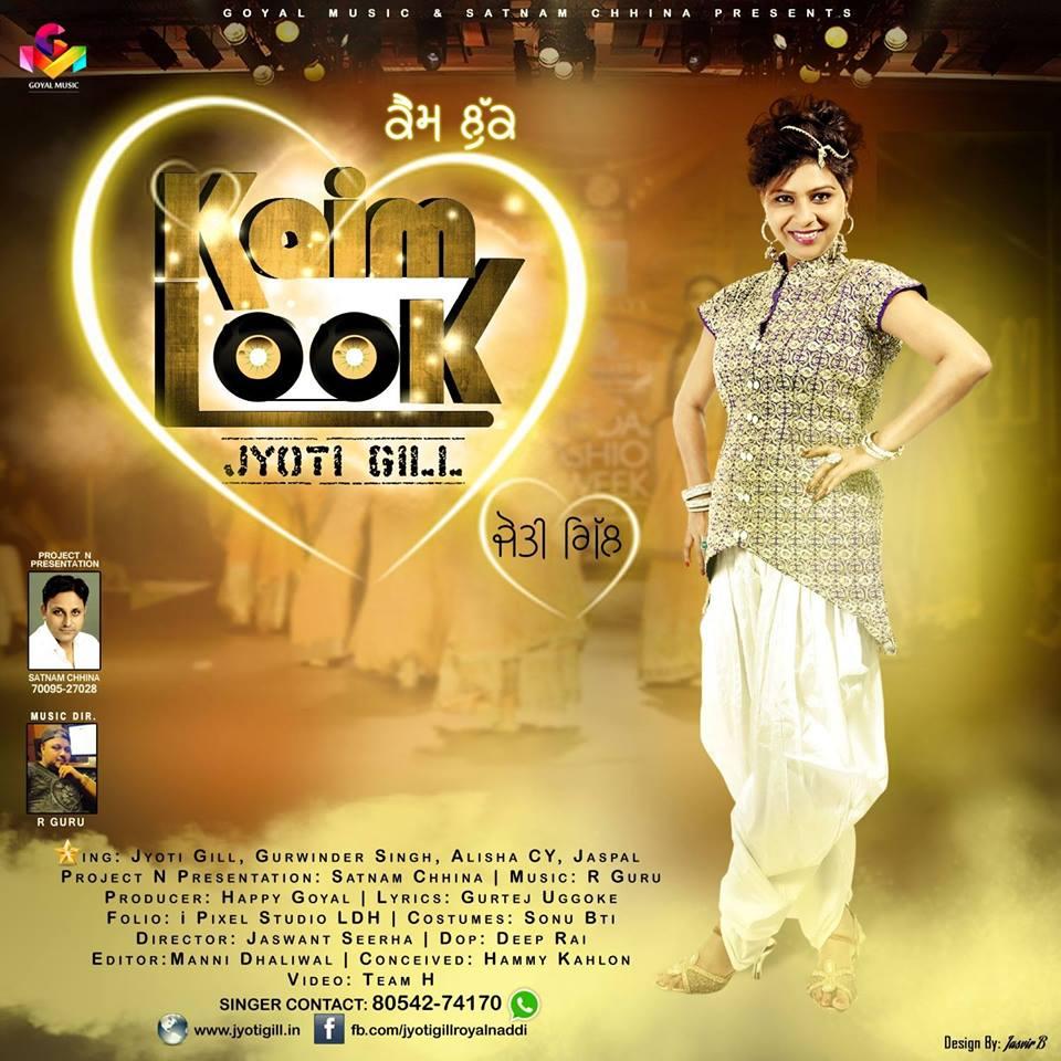 Kaim Look