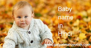 Baby name in hindi