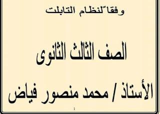 نموذج إختبار لغة عربية ثانوية عامة نظام جديد