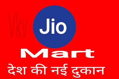 Jio mart क्या है jio mart के बेनिफिट