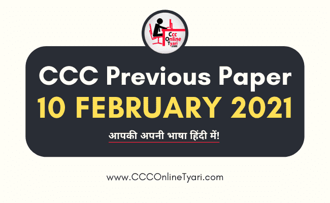 Ccc Last Paper With Answer 10 February 2021 in Hindi,  Ccc Exam Paper With Answer 10 February 2021 in English,  Ccc Exam Questions With Answer 10 February 2021 Pdf, ccc previous paper, ccc last exam question paper, today ccc exam paper, aaj ka ccc paper, ccc online tyari.com, ccc online tyari site, ccconlinetyari,