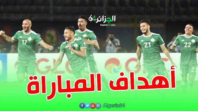 اهداف مباراة الجزائر و المكسيك| مباراة ودية
