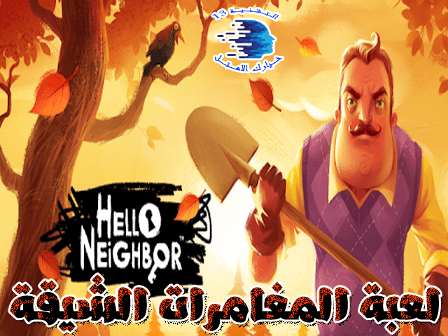 hello neighbor hello nejbor hello neighbor gratuit android hello neighbor apk android gratuit hello neighbor switch micromania hello neighbor switch auchan hello neighbor prix hello neighbor switch avis hello neighbor ps4 micromania hello neighbor ps4 fnac