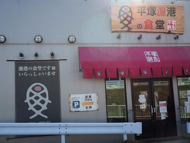 国道134号 平塚漁港の食堂