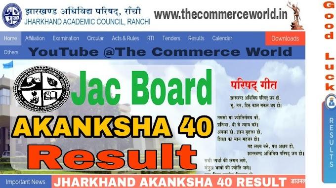 Jharkhand AKANKSHA 40 Result Declared 2020- Get Merit List PDF Here