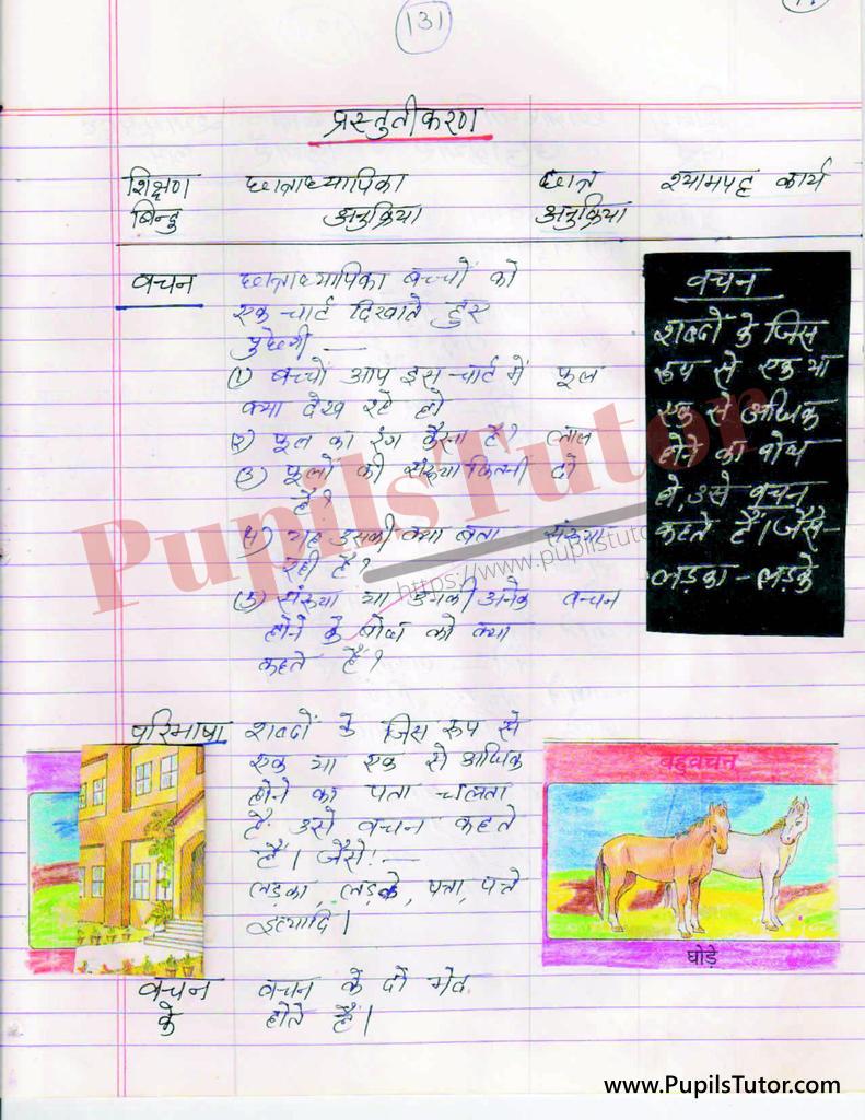 Hindi ki Mega Teaching Aur Real School Teaching and Practice Path Yojana on Ek Vachan , Bahu Vachan kaksha 3 se 6 tak  k liye