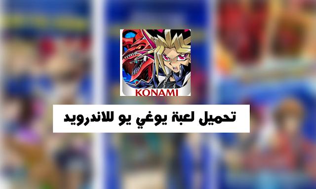 تنزيل لعبة يوغي بالعربي للموبايل الأندرويد 2018 ، تعتبر لعبة يوغي يو من أفضل العاب يوغي الجديدة و التي يمكن لعبها عن طريق الهاتف الأندرويد مجانا