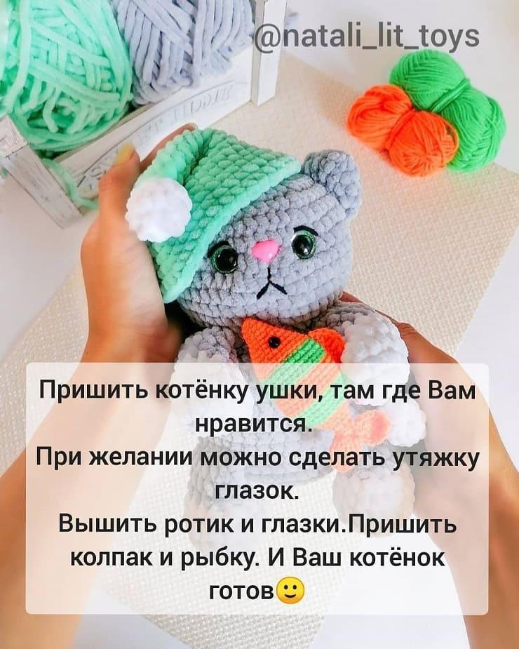Описание вязания котика крючком