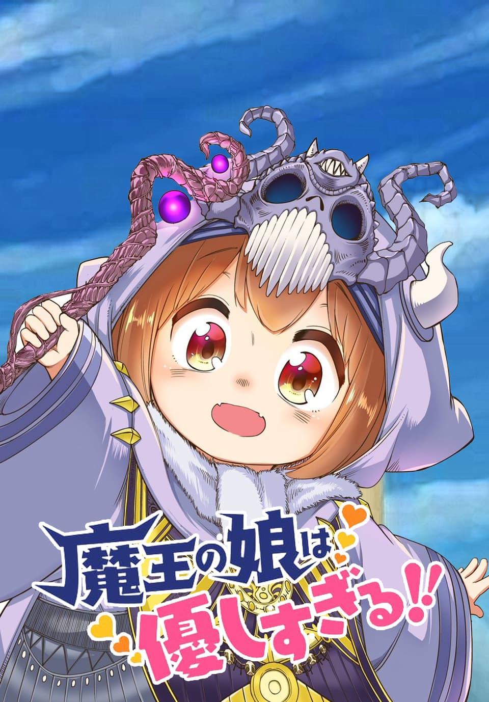 Maou no Musume wa Yasashi sugiru!! ตอนที่ 2