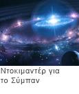 Ντοκιμαντέρ για το Σύμπαν
