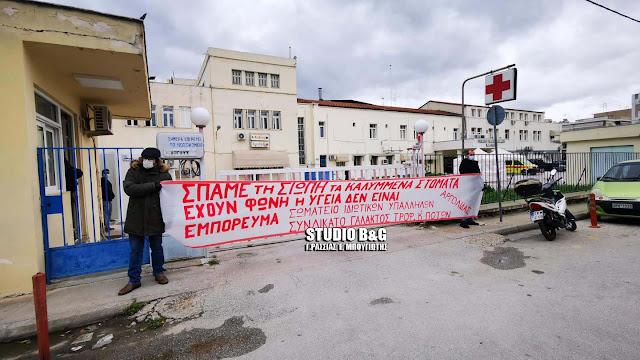 Ραντεβού διαμαρτυρίας στο Νοσοκομείο Ναυπλίου για την Υγεία