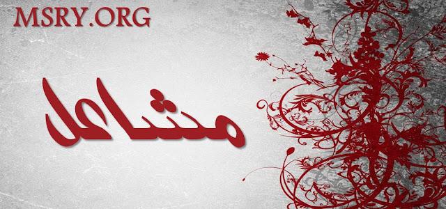معنى اسم مشاعل وصفات حاملته وحكم تسميته في الإسلام السعودية فور