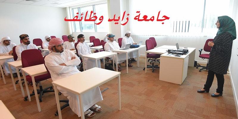 جامعة زايد وظائف