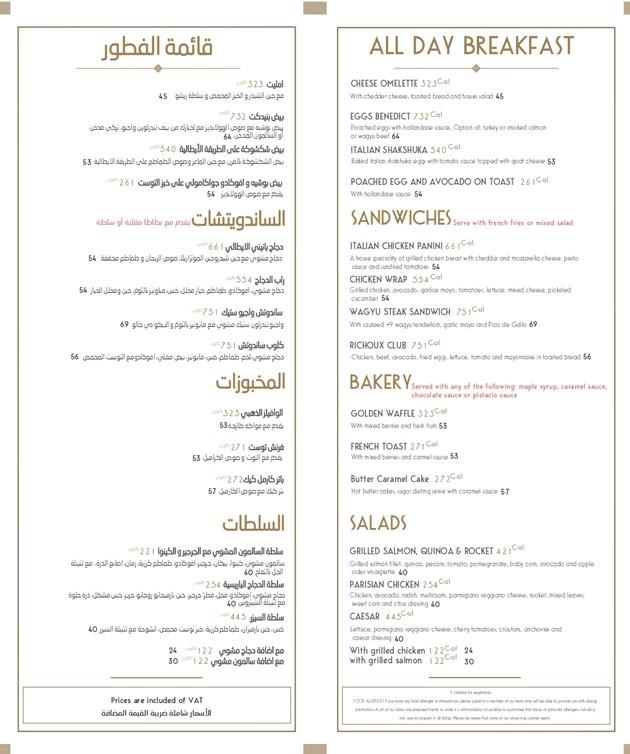 منيو مطعم ريشو