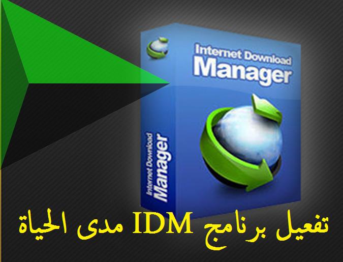 برنامج  Internet Download Manager مفعل مدى الحياة