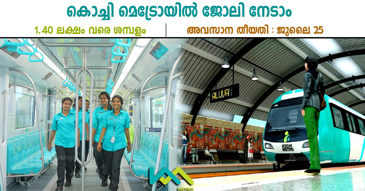 Kochi Metro Rail Recruitment 2019 │ Manager (Quality & Safety)