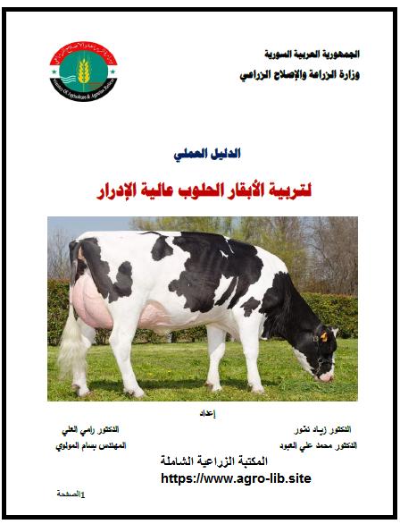 كتاب : الدليل العملي لتربية الأبقار الحلوب عالية الادرار