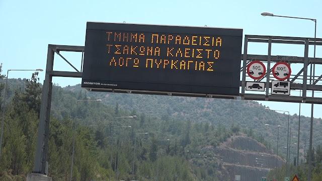 Παραμένει κλειστός λόγω πυρκαγιάς ο αυτοκινητόδρομος Τρίπολης- Καλαμάτας (βίντεο)