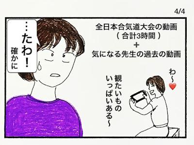 全日本合気道大会